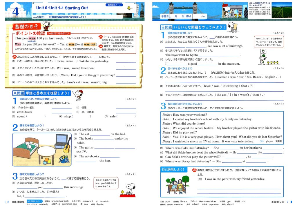 中学2年 夏休みの宿題 英語