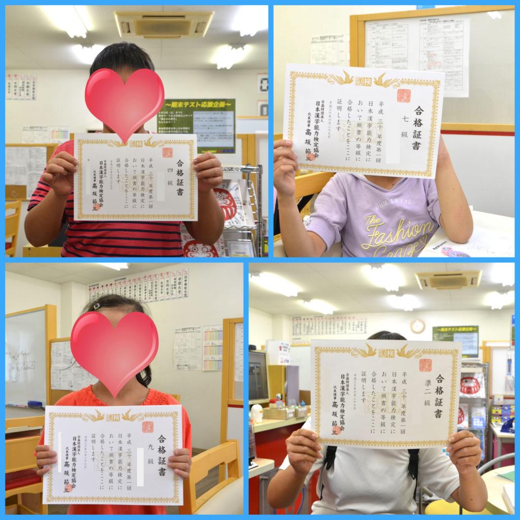 2018年6月 漢検合格者①