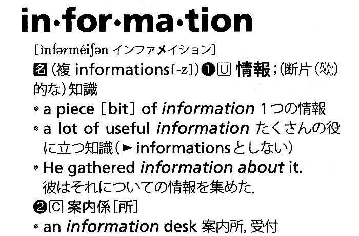 information 辞書
