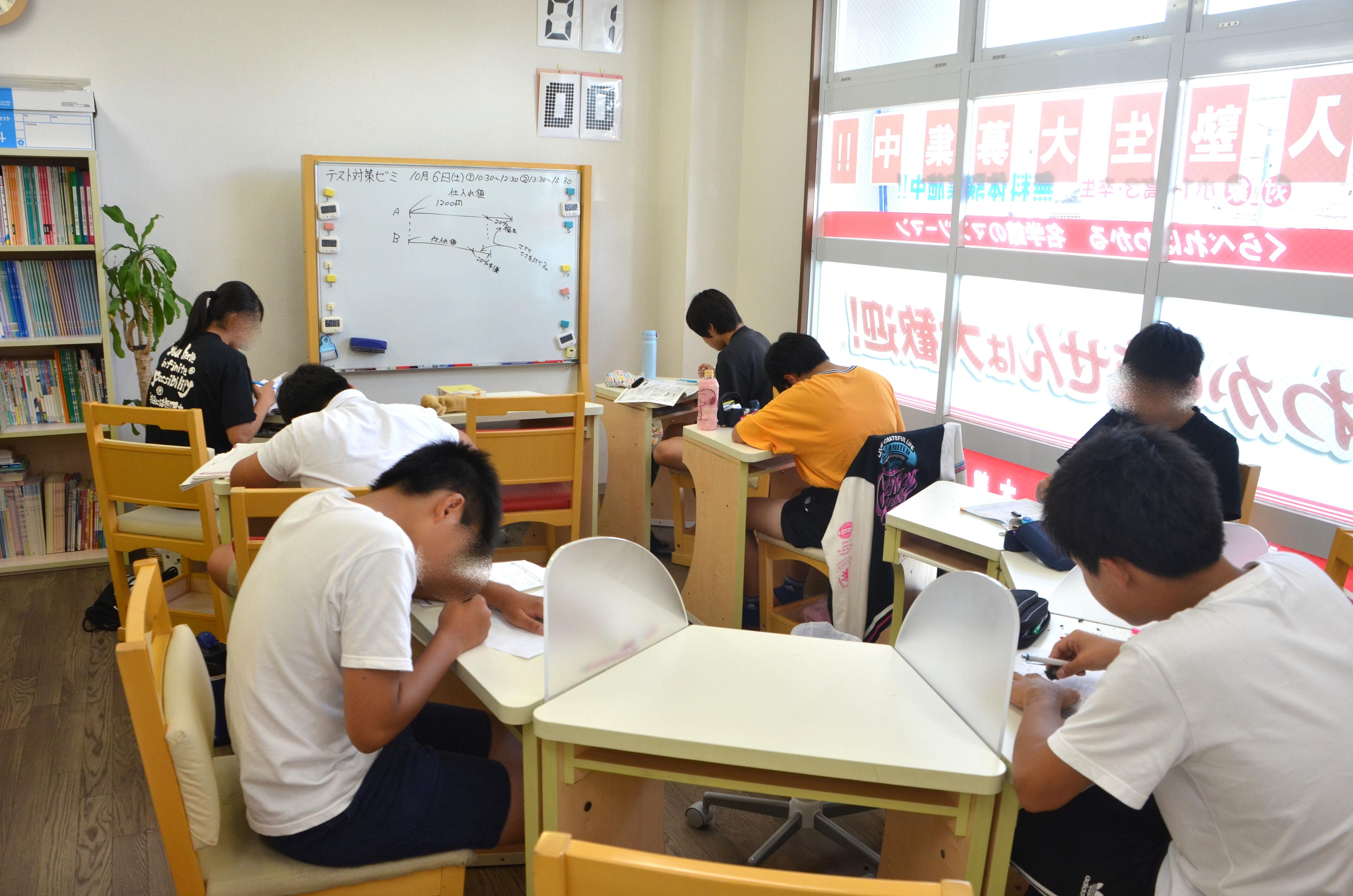 中学生 テスト対策ゼミ②