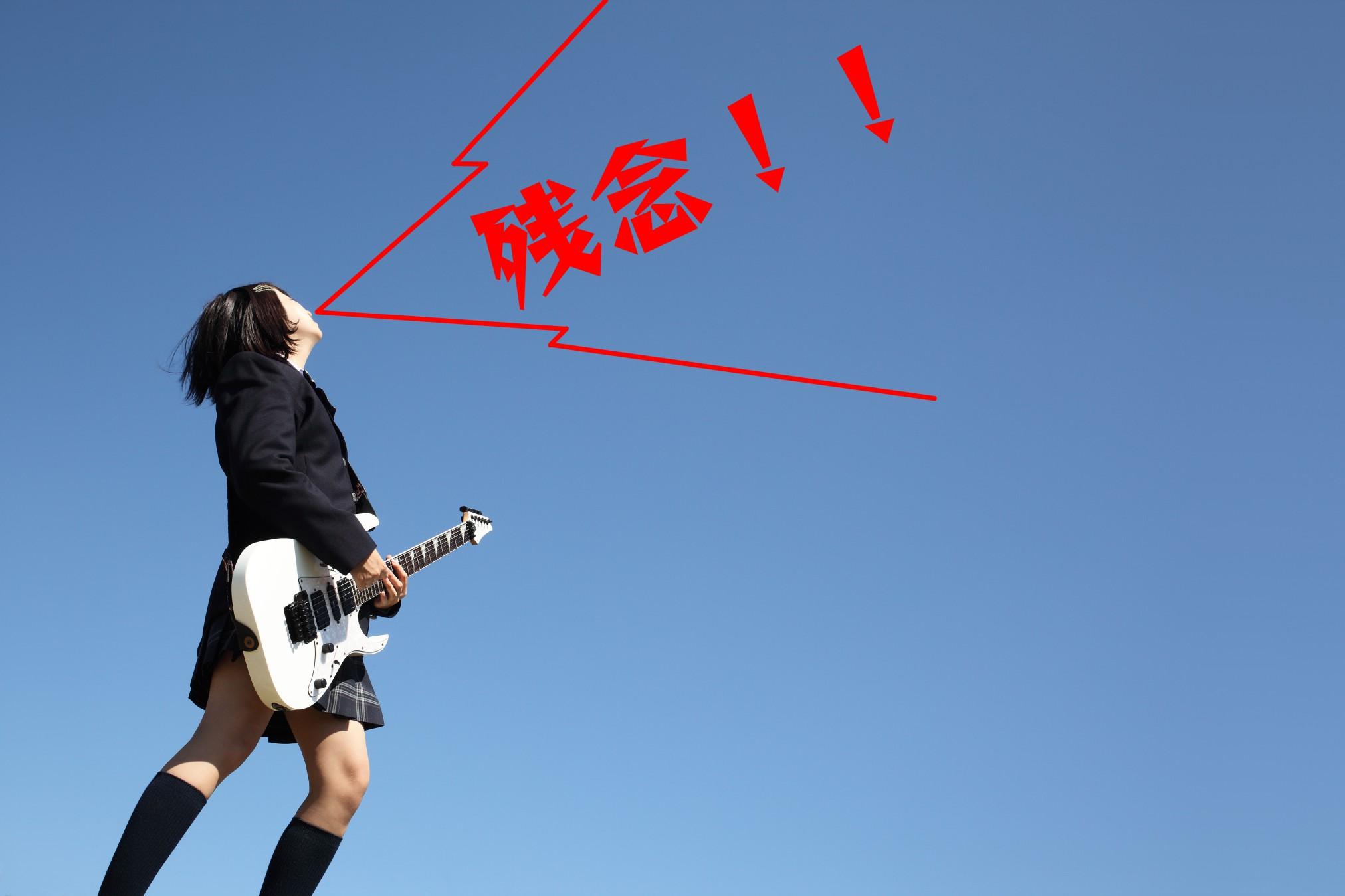高校生 ギター 残念 春期講習会