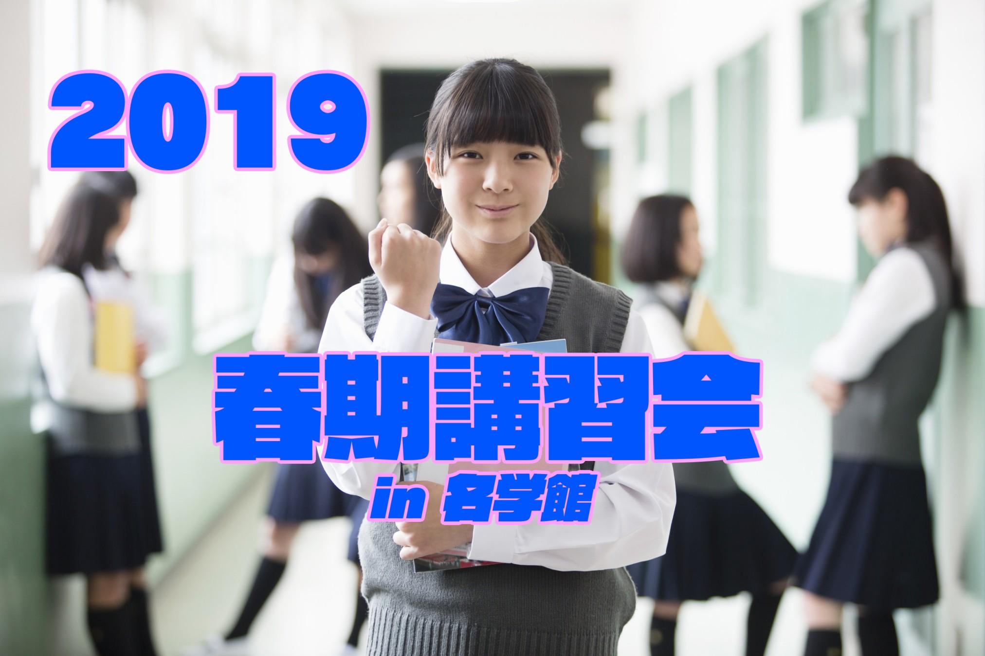 2019名学館春期講習会