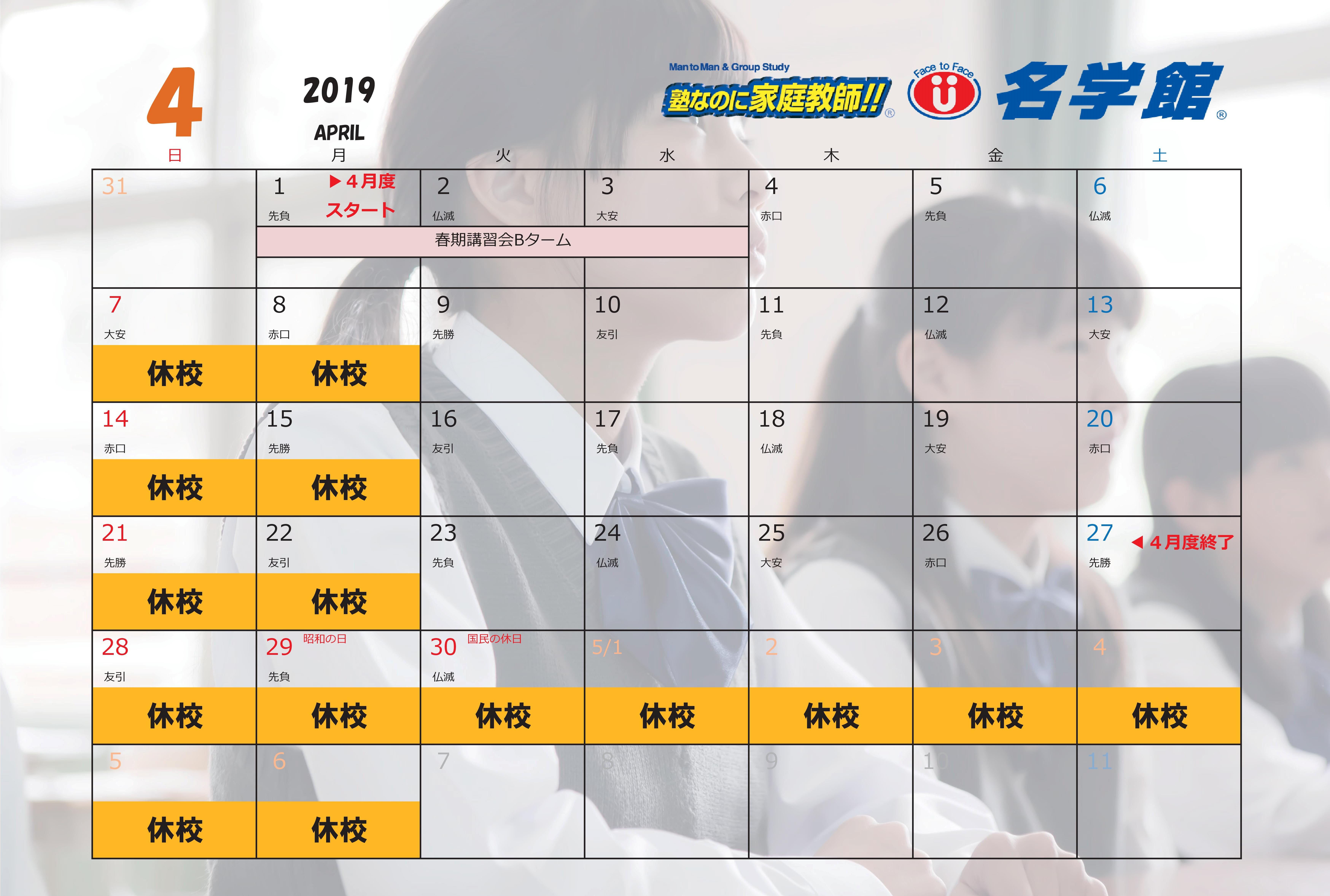 2019-04 名学館小牧新町校カレンダー
