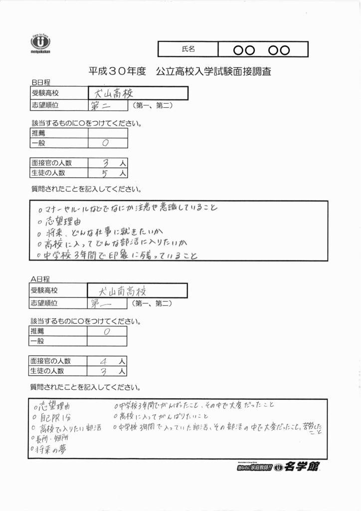愛知県 公立高校 面接 アンケート