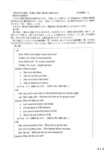 H31愛知県公立高校Aリスニング1