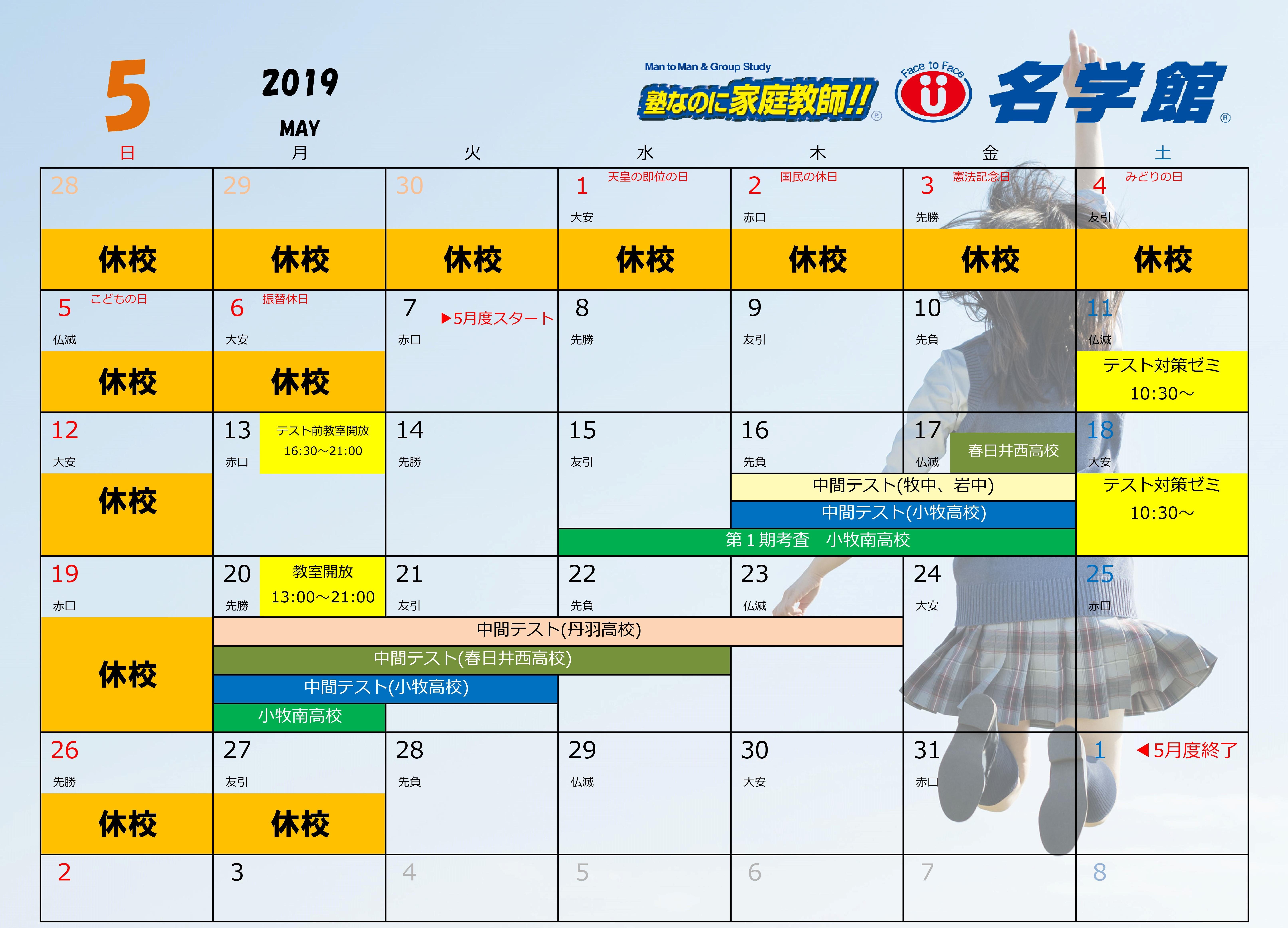 2019年名学館小牧新町校カレンダー