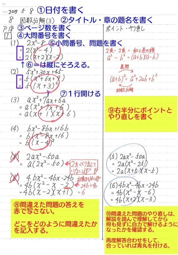 中学生 数学 ノート作成例