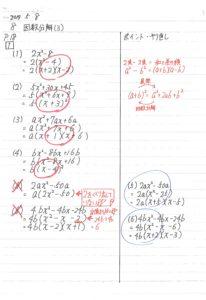 中学生 数学 ノート