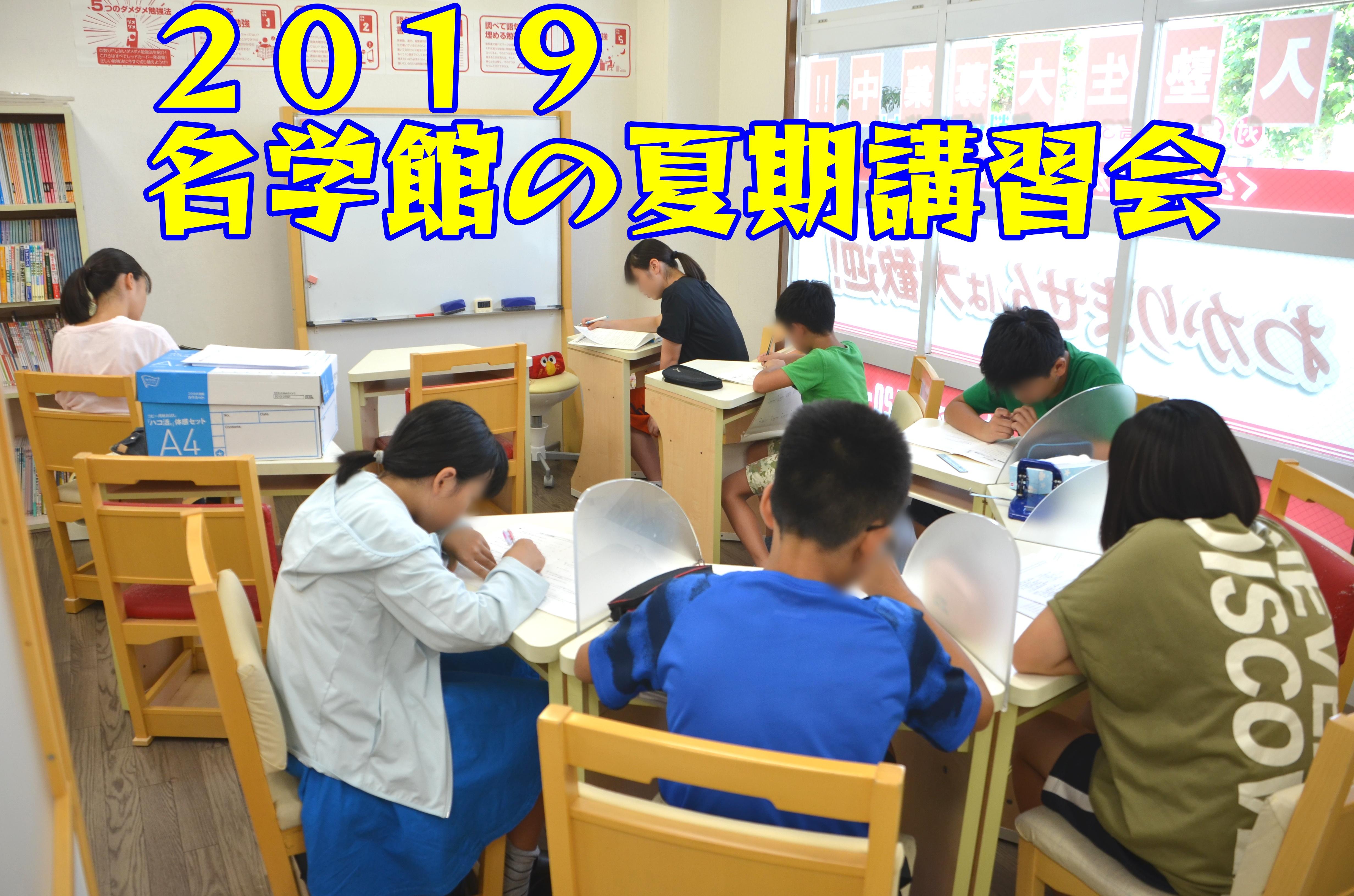 2019名学館の夏期講習会