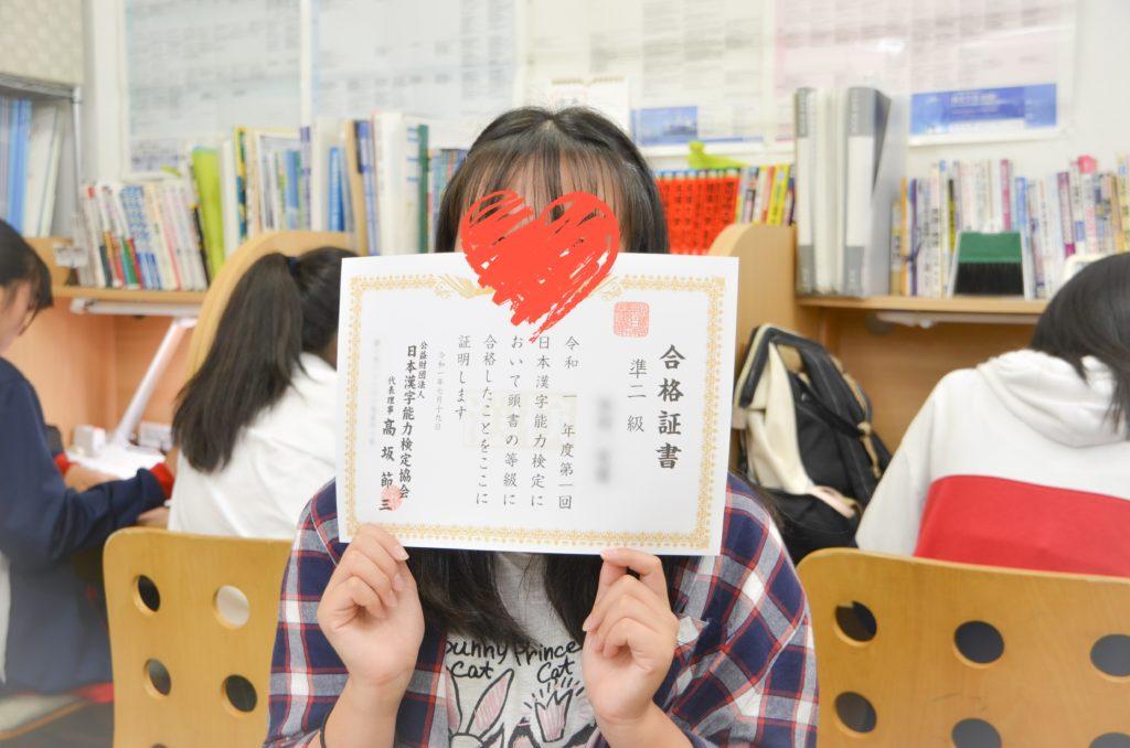 漢検準2級合格