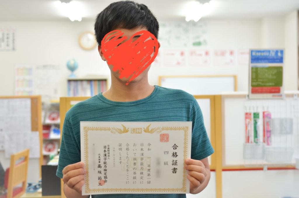 漢検4級合格