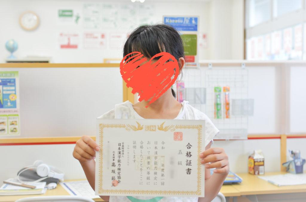 漢検5級合格