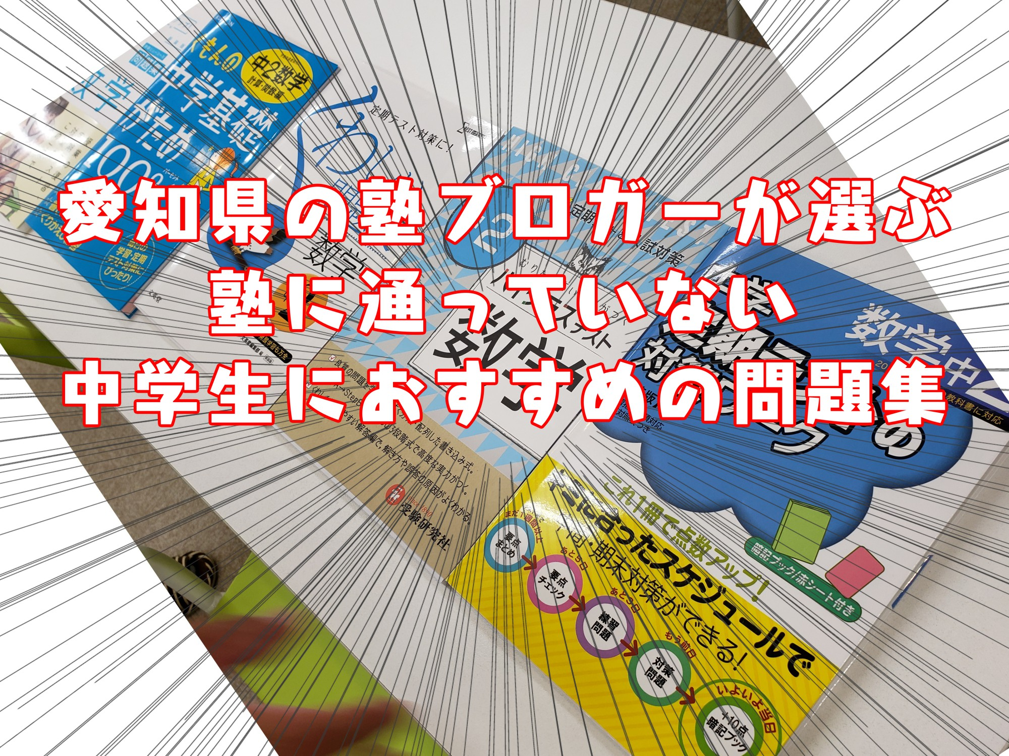 愛知県の塾ブロガーが選ぶ塾に通っていない中学生におすすめの問題集