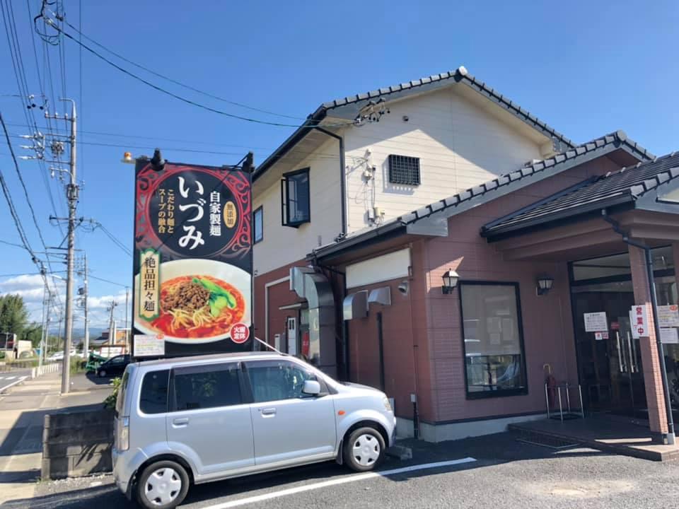 小牧市 いづみ 担々麺