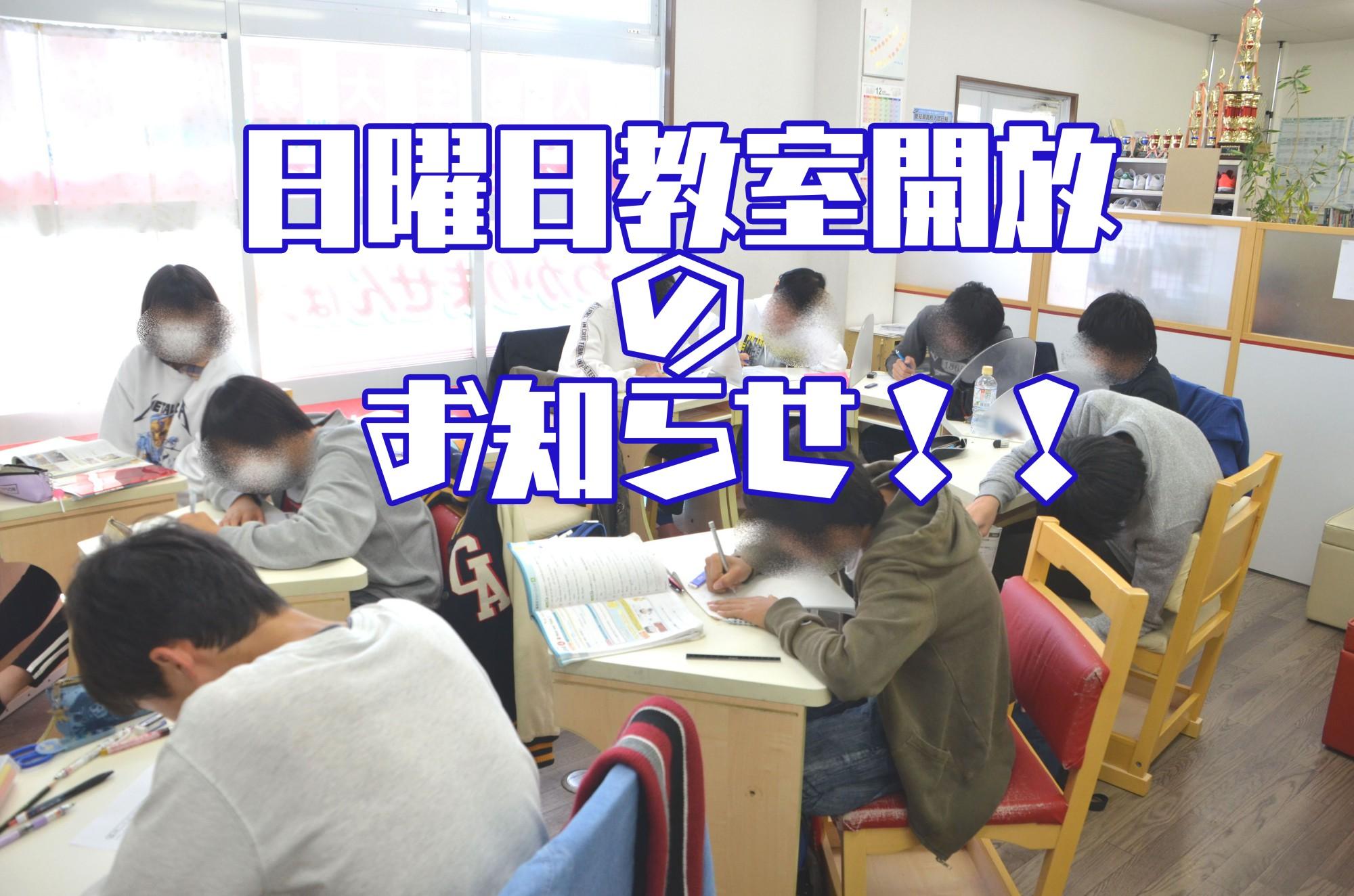 日曜日教室開放のお知らせ