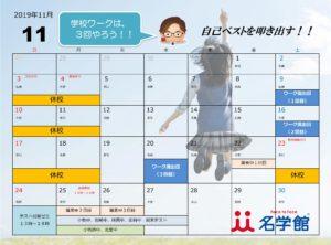 2019年11月 名学館カレンダー