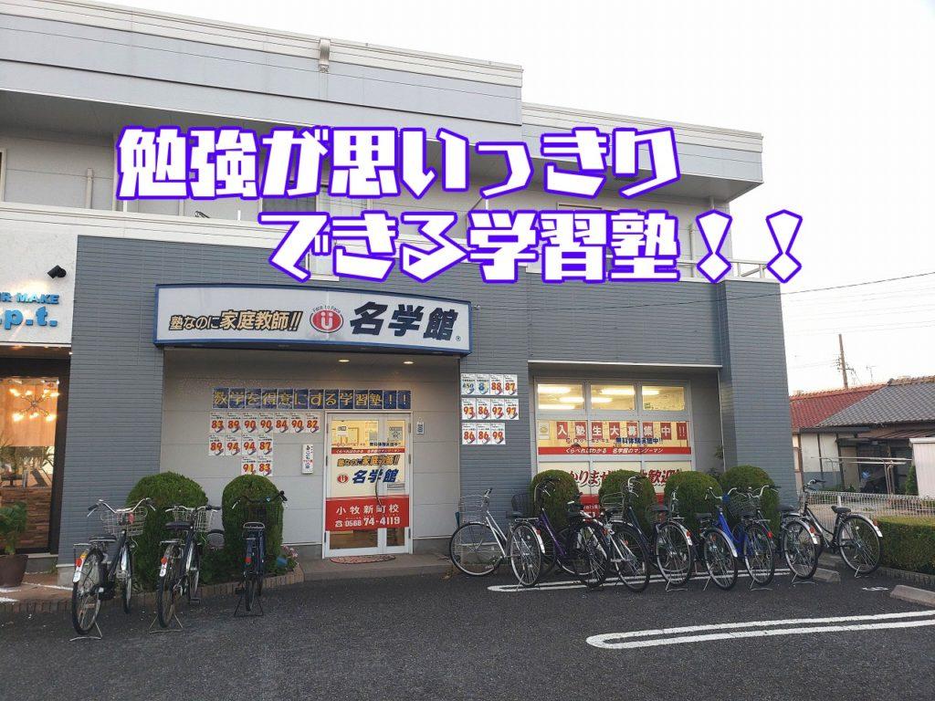20191005_自習 自転車