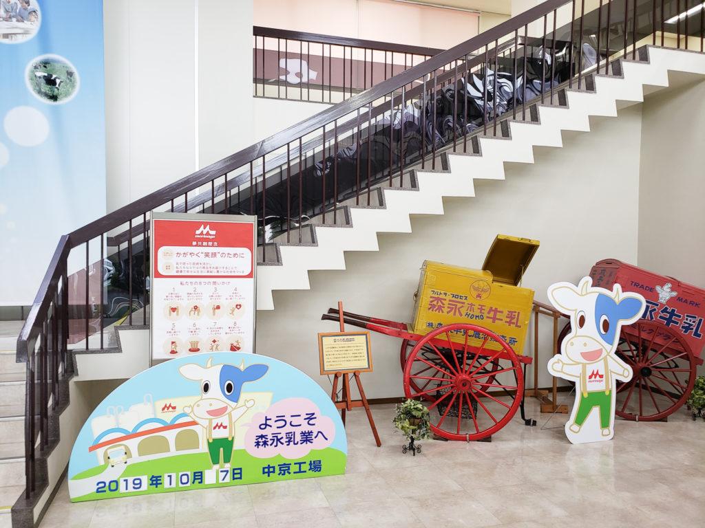 森永中京工場ロビー