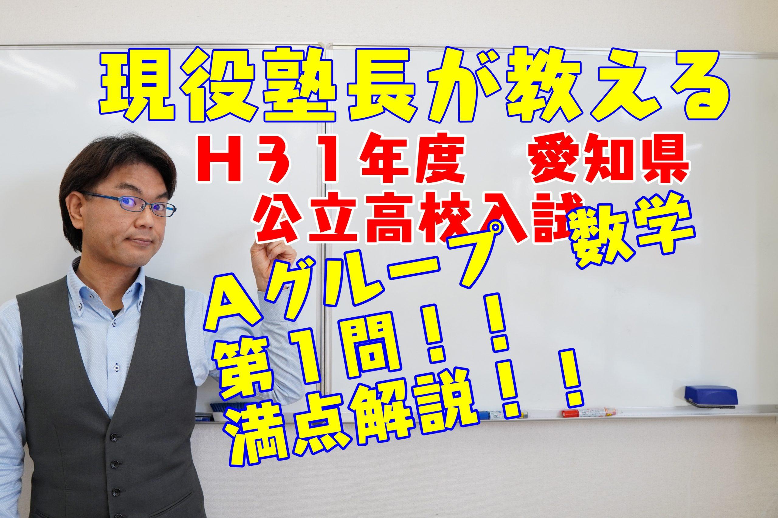 H31年度愛知県公立高校 数学解説
