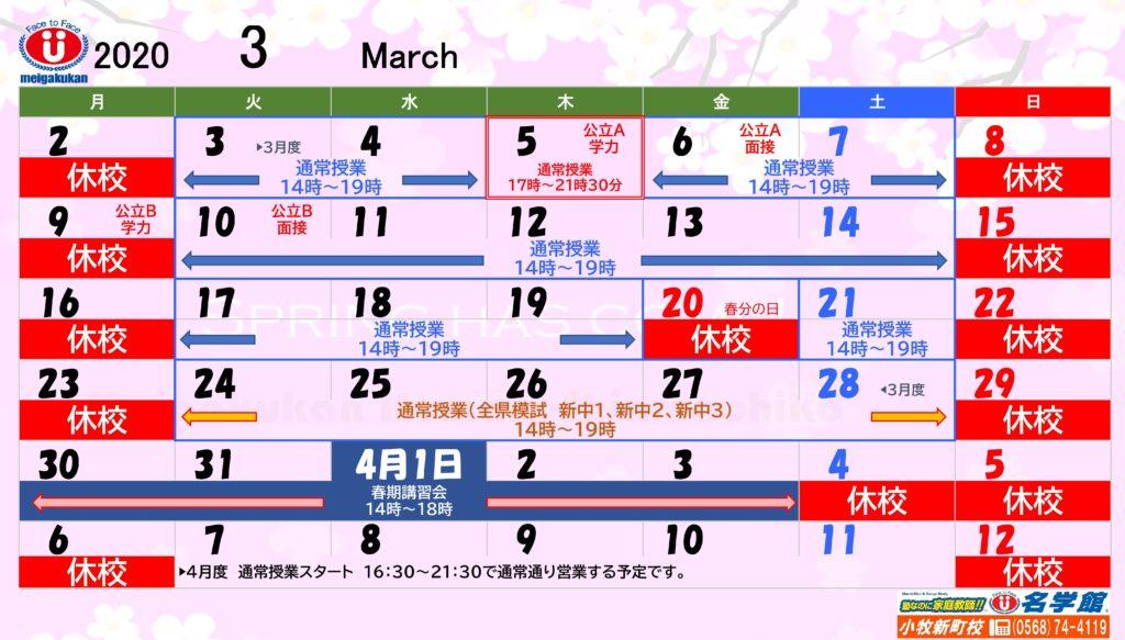 名学館カレンダー2020年3月