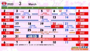 名学館カレンダー2020-03