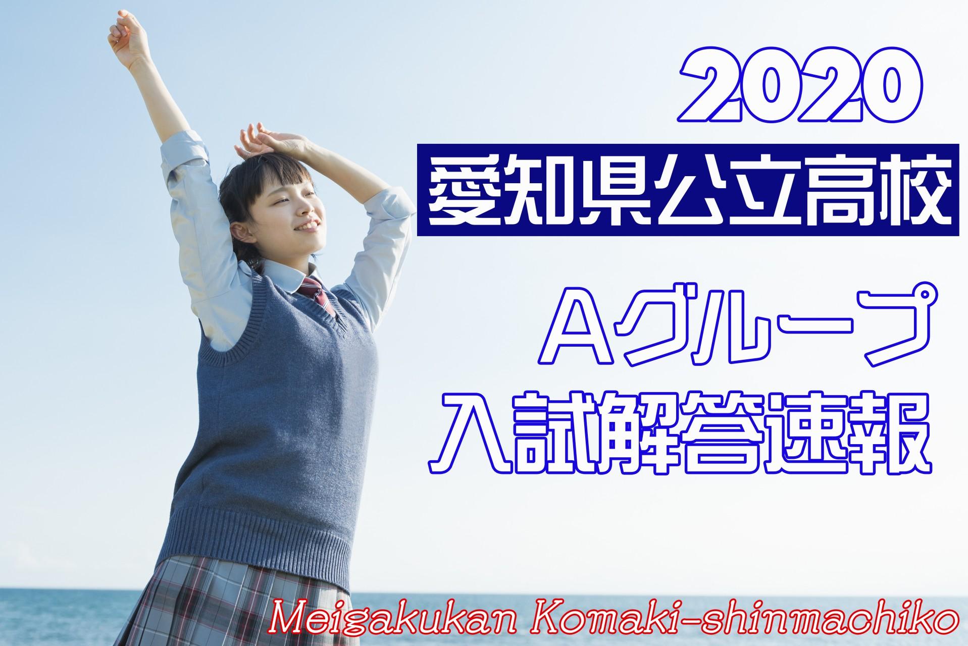 愛知県公立高校 入試解答速報 2020 A