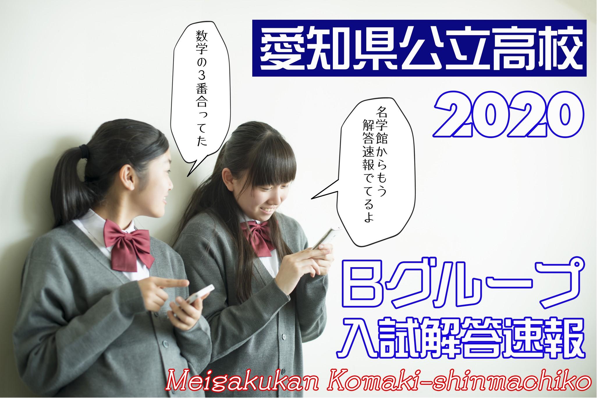 愛知県公立高校 入試解答速報 2020 Bグループ