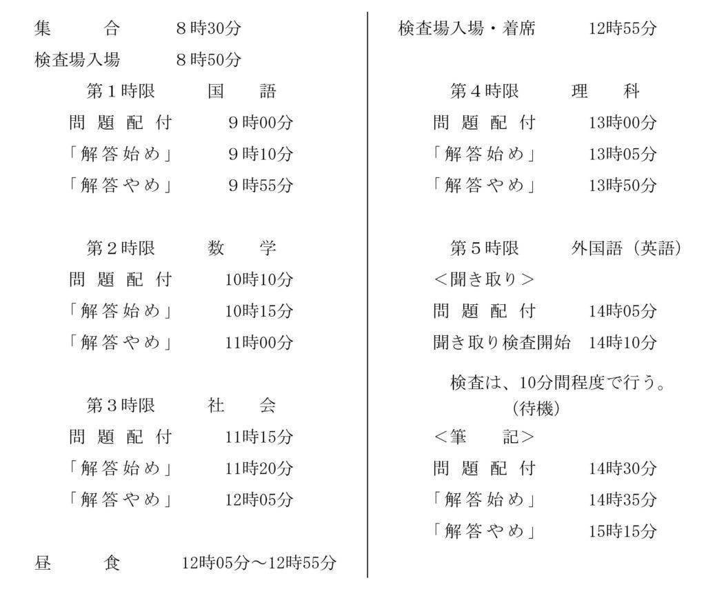2020年度 愛知県公立高校時間割