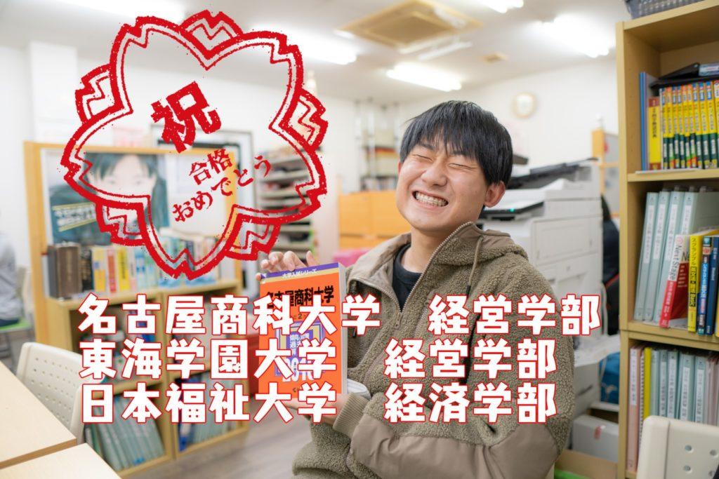 2020 名古屋商科大学 合格