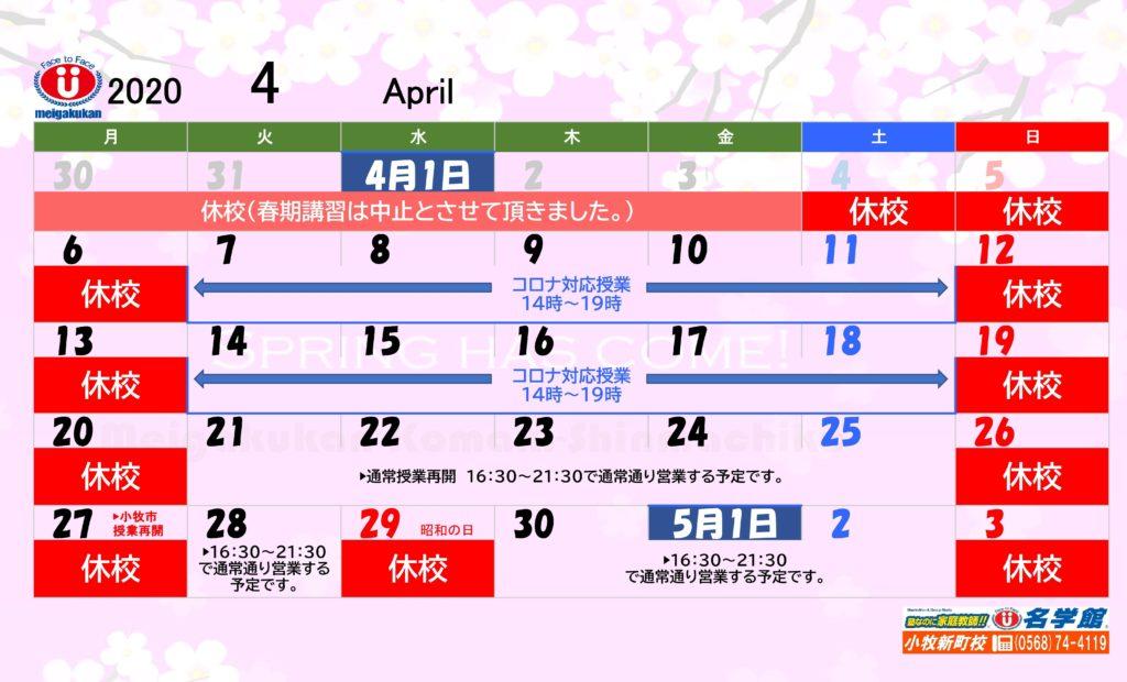 2020年度名学館カレンダー4月