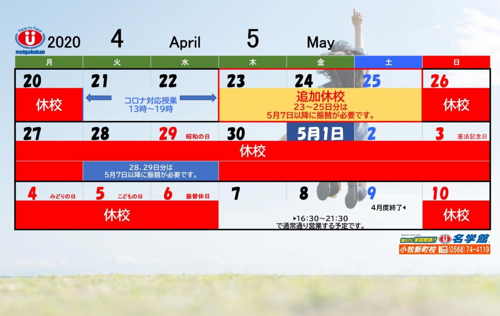 2020年コロナ対応カレンダー