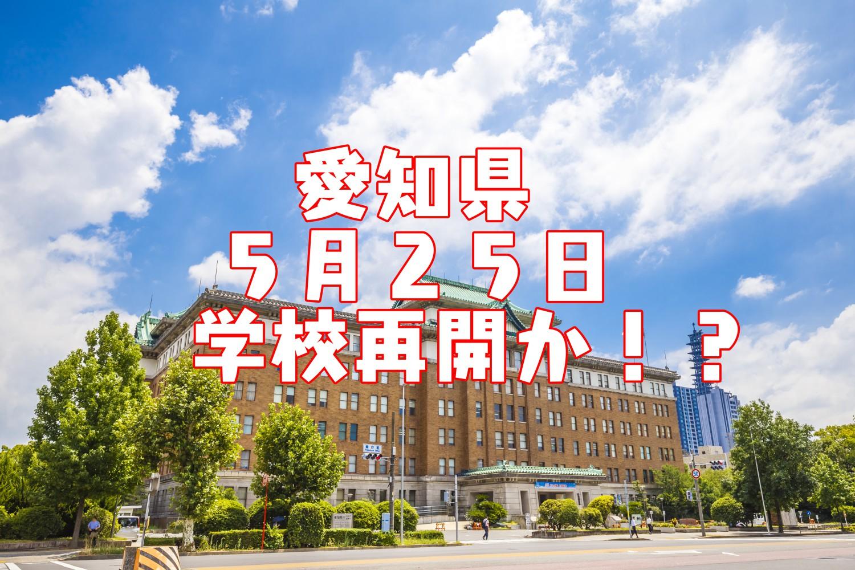 愛知県5月25日学校再開