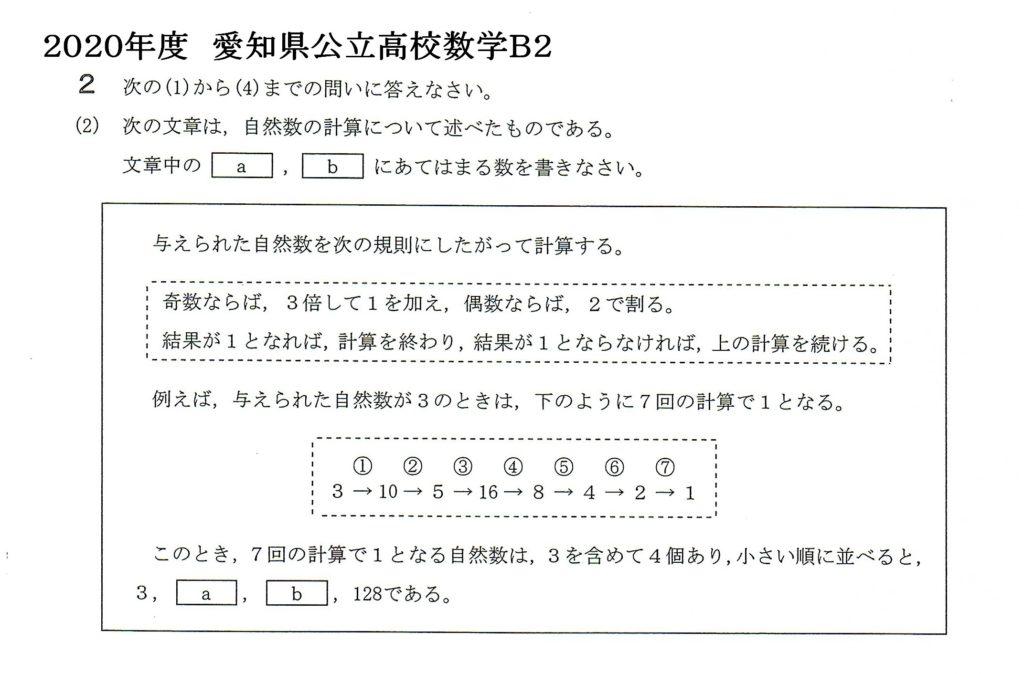 2020愛知県公立高校数学B2