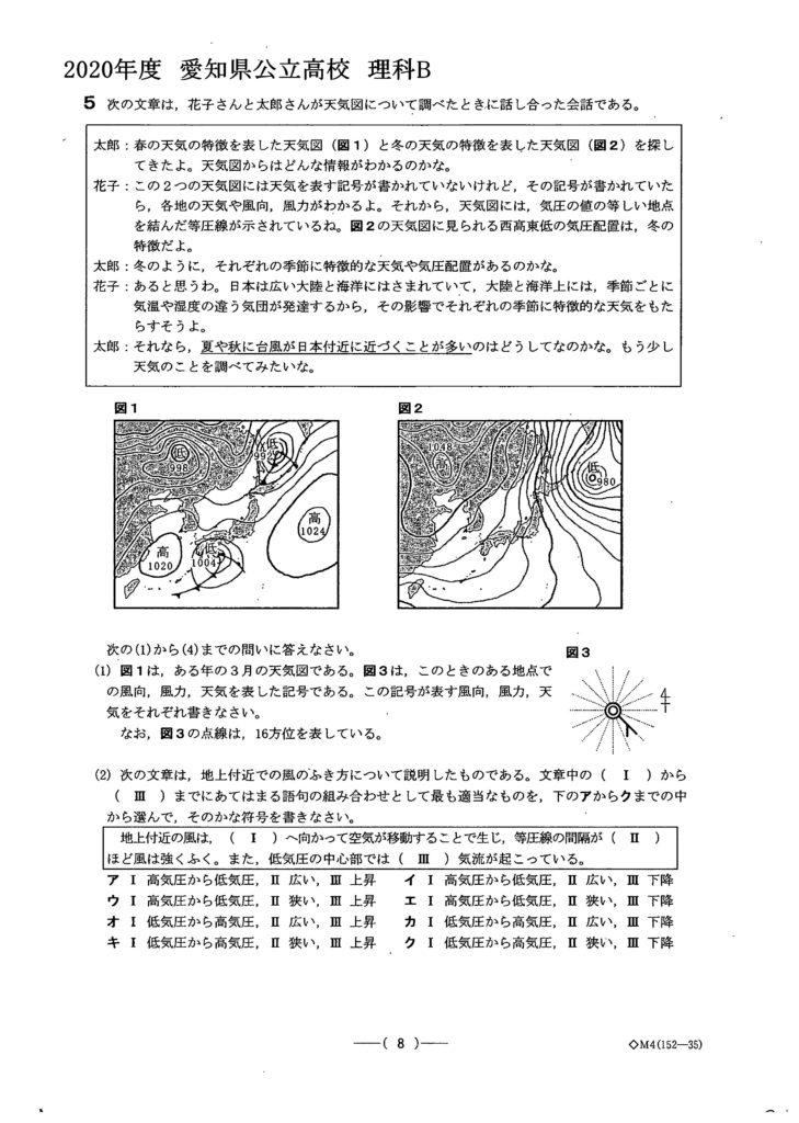 2020愛知県公立高校理科A5