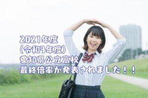 2021年度愛知県公立高校最終倍率