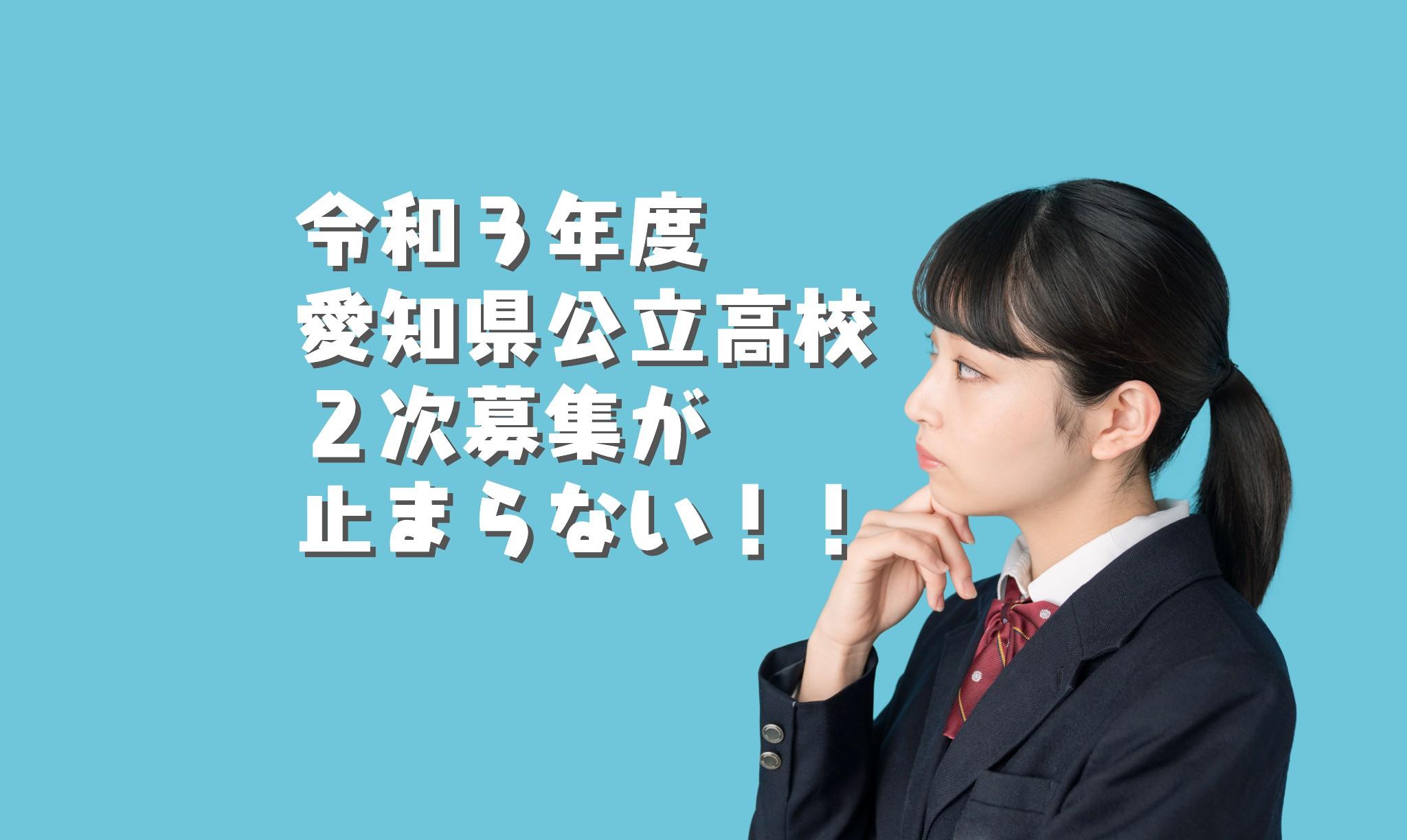 令和3年度愛知県公立高校2次募集が止まらない