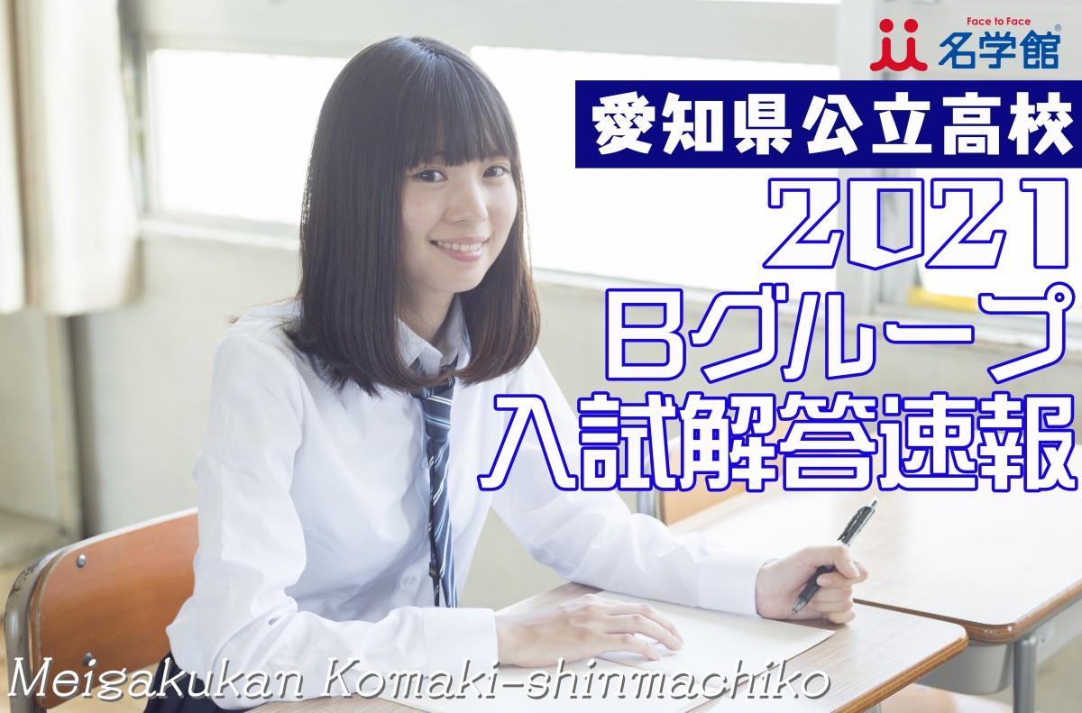 2021 愛知県公立高校解答速報B