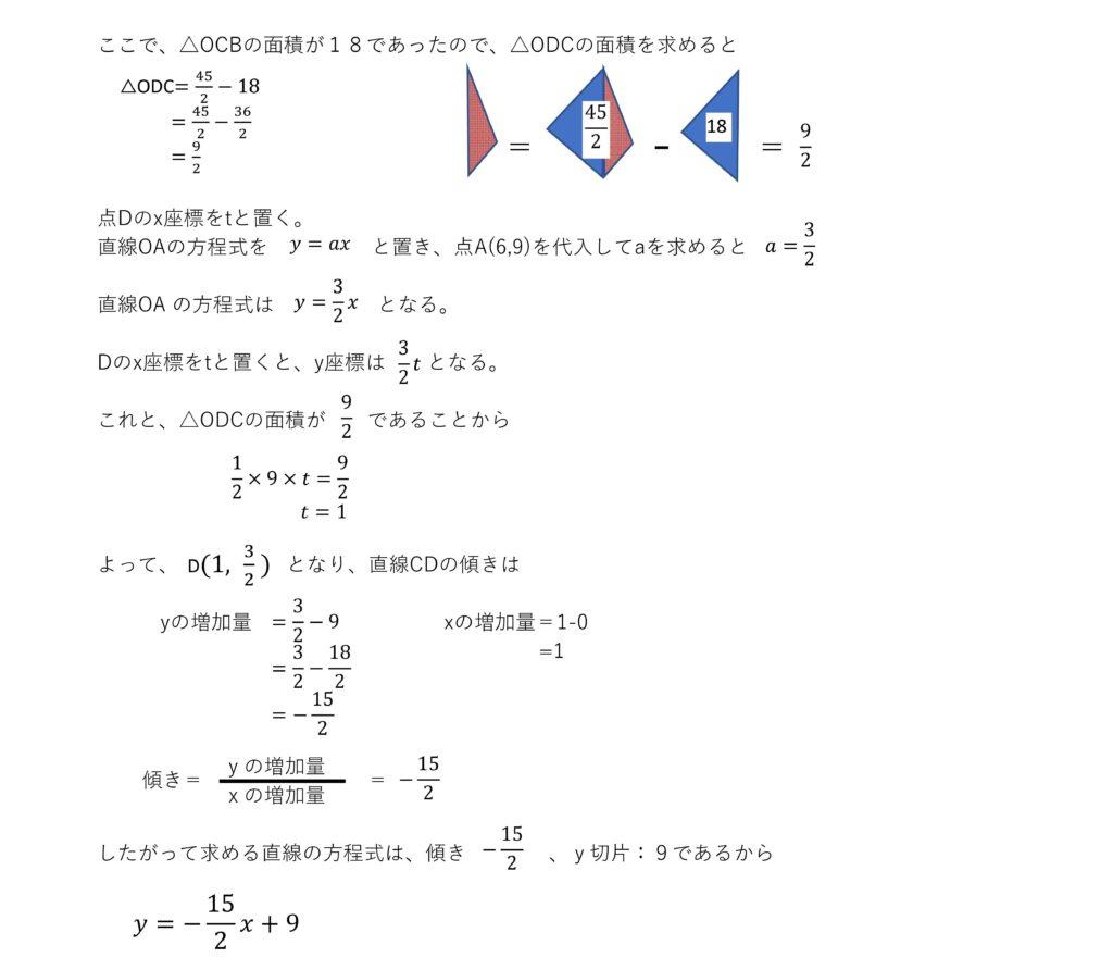 2021 愛知 数学A-2(1)解説-02
