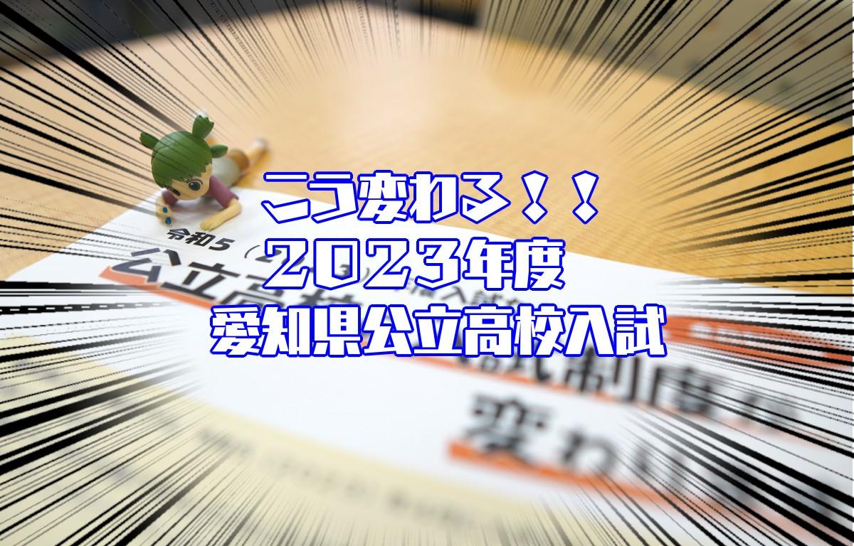 こう変わる2023年度愛知県公立高校入試