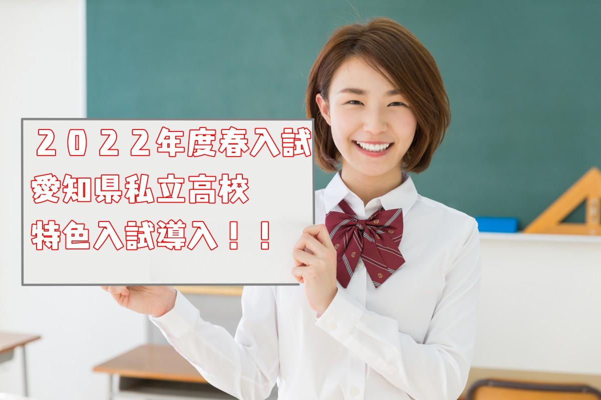 愛知県 私立高校 特色入試導入