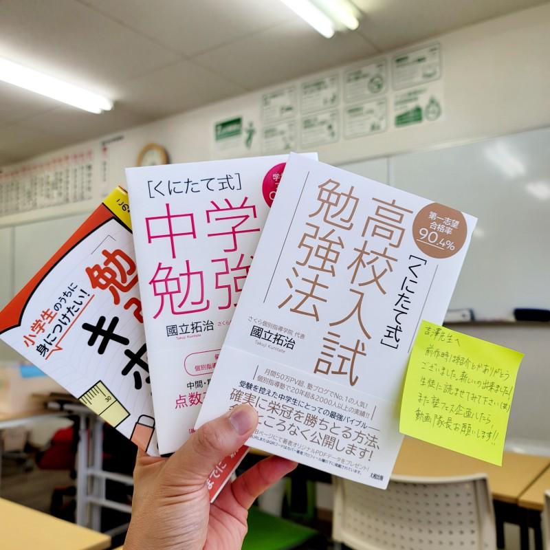 くにたて式高校入試勉強法
