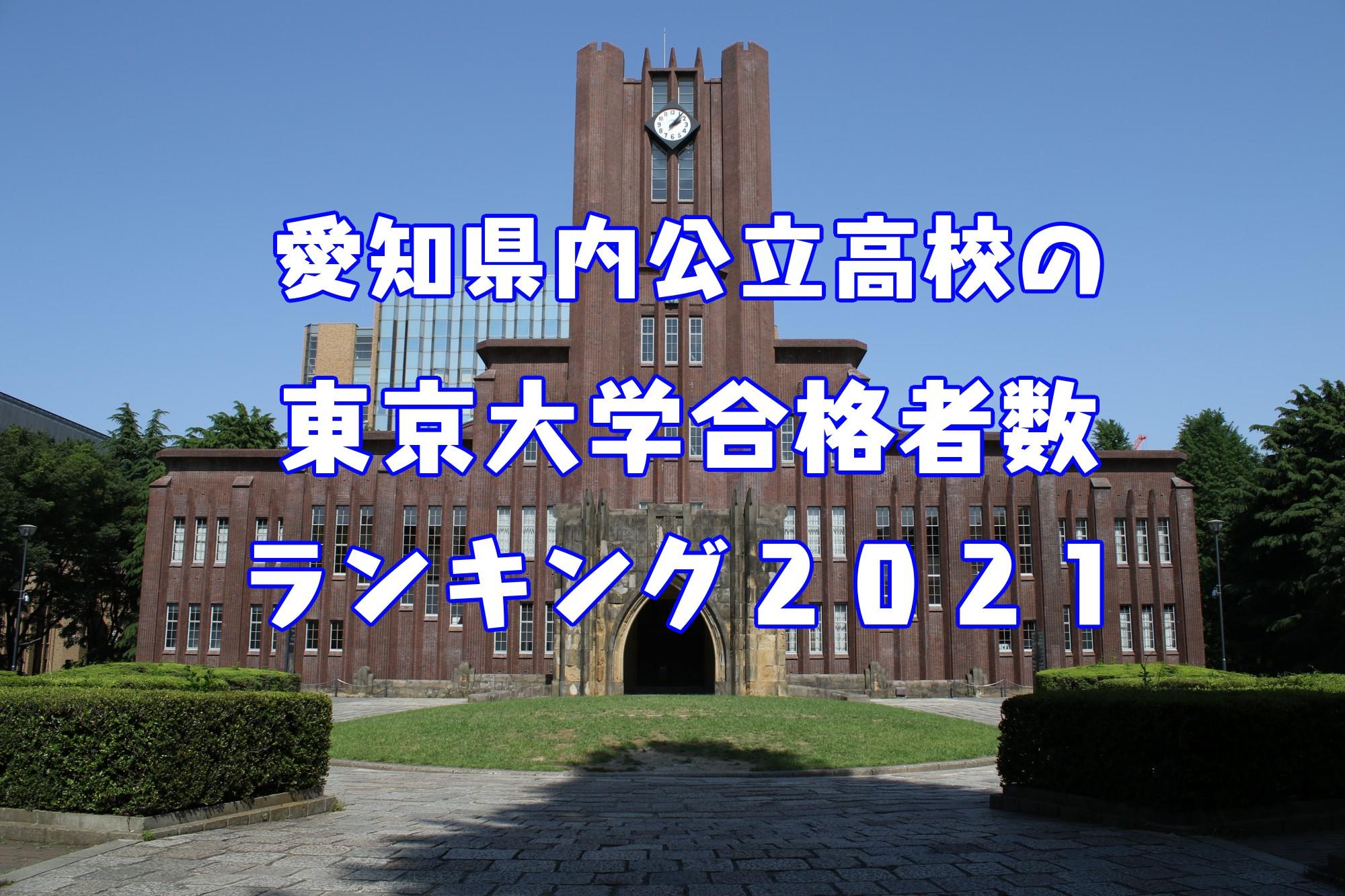 愛知県公立高校東京大学合格者数2021