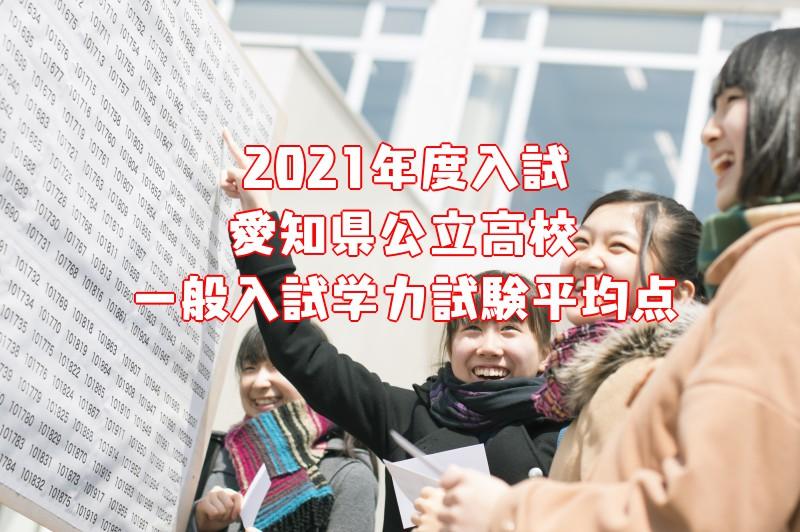 2021年度愛知県公立高校一般入試平均点