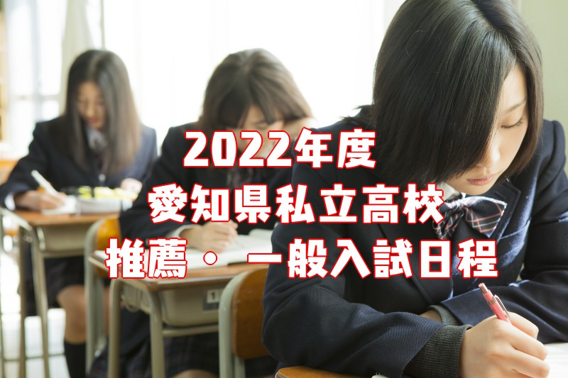 2022年度私立高校推薦一般入試日程